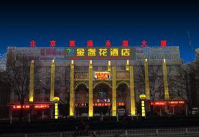 北京金盏花酒店(商务标准间)
