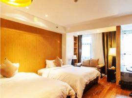 吉林市北大壶北美时光公寓酒店(【三早】两室一厅三人