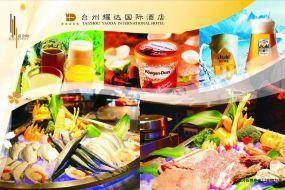 台州耀达国际酒店(自助晚餐)