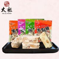 台湾特产店(太祖手工牛轧糖4选1)