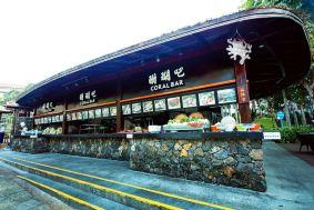 三亚蜈支洲岛珊瑚酒店(成人自助晚餐)