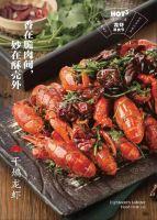 南京华江饭店2-3人龙虾套餐