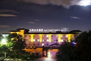 且亭山水酒店【限时抢】标准间+双人正餐+水果拼盘