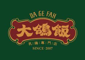 【周边】大鸽饭(动物园店)到店付139享双人A套餐