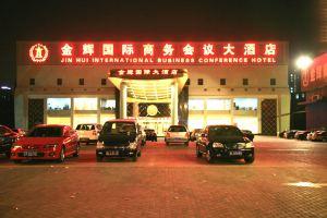 北京金辉国际商务会议大酒店(【含早】豪华标准间)