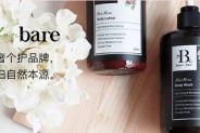 广州花园酒店Bare for Bare精油沐浴润肤露