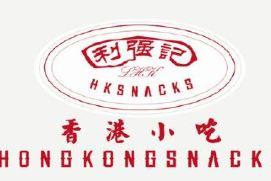 利强记香港小吃