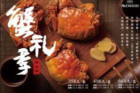 美豪集团阳澄湖大闸蟹礼盒358元