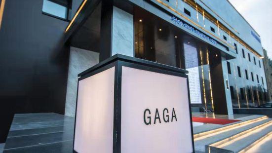大慶GAGA時代精品酒店