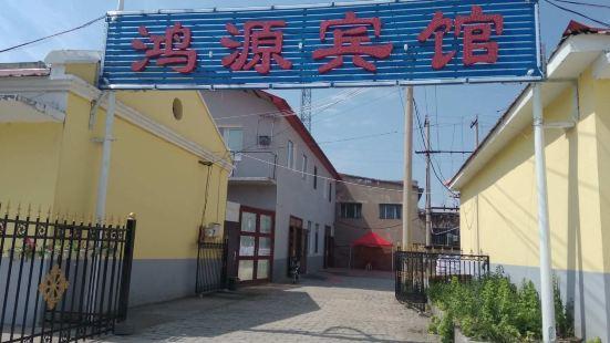 塔河鴻源賓館