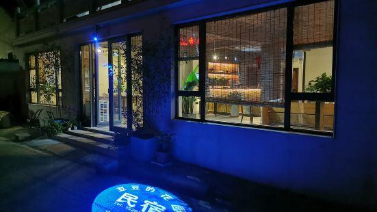 豆豆的花園民宿(安吉雲上草原店)