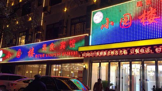 Xiaoyuanlou Hotel