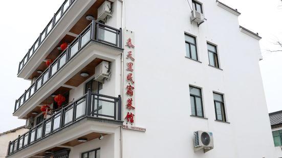 Chuntianli Hotel