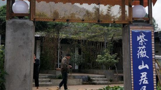 Ziwei Shanju Hostel