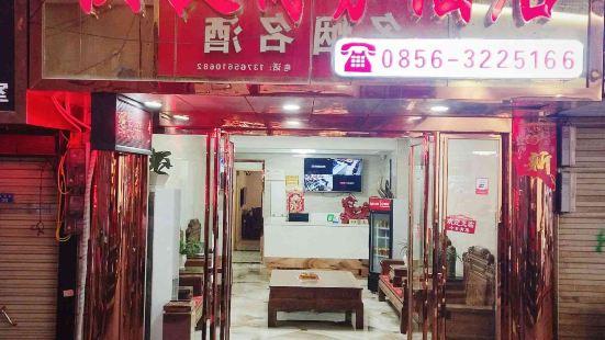 玉屏快捷商務酒店