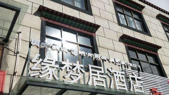 拉薩緣夢居酒店