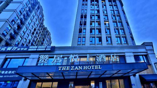 贊居悦上酒店(金華高鐵站店)