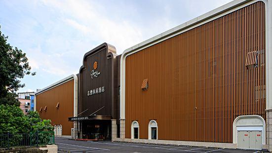 Zhimao Leisure Hotel