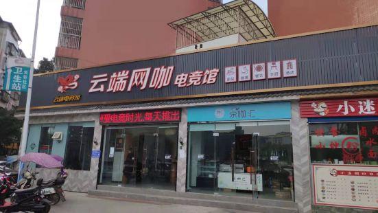Yunduan Netcafe E-sports Hotel