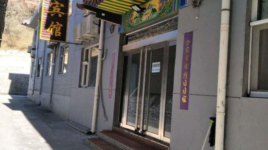 五台山明鑫賓館