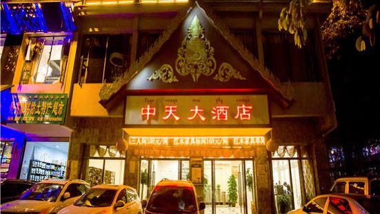 zhongtian  grand  hotel