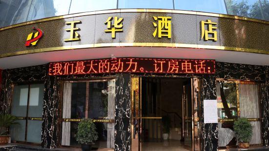萬源玉華酒店