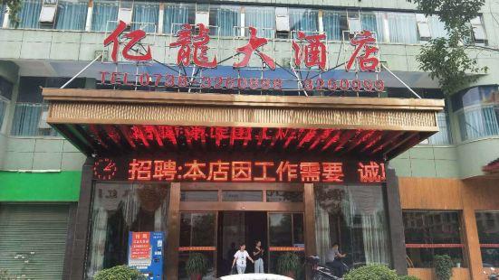 新化億龍大酒店