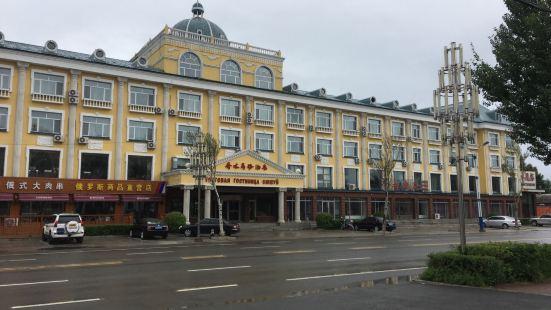 饒河秀水商務酒店