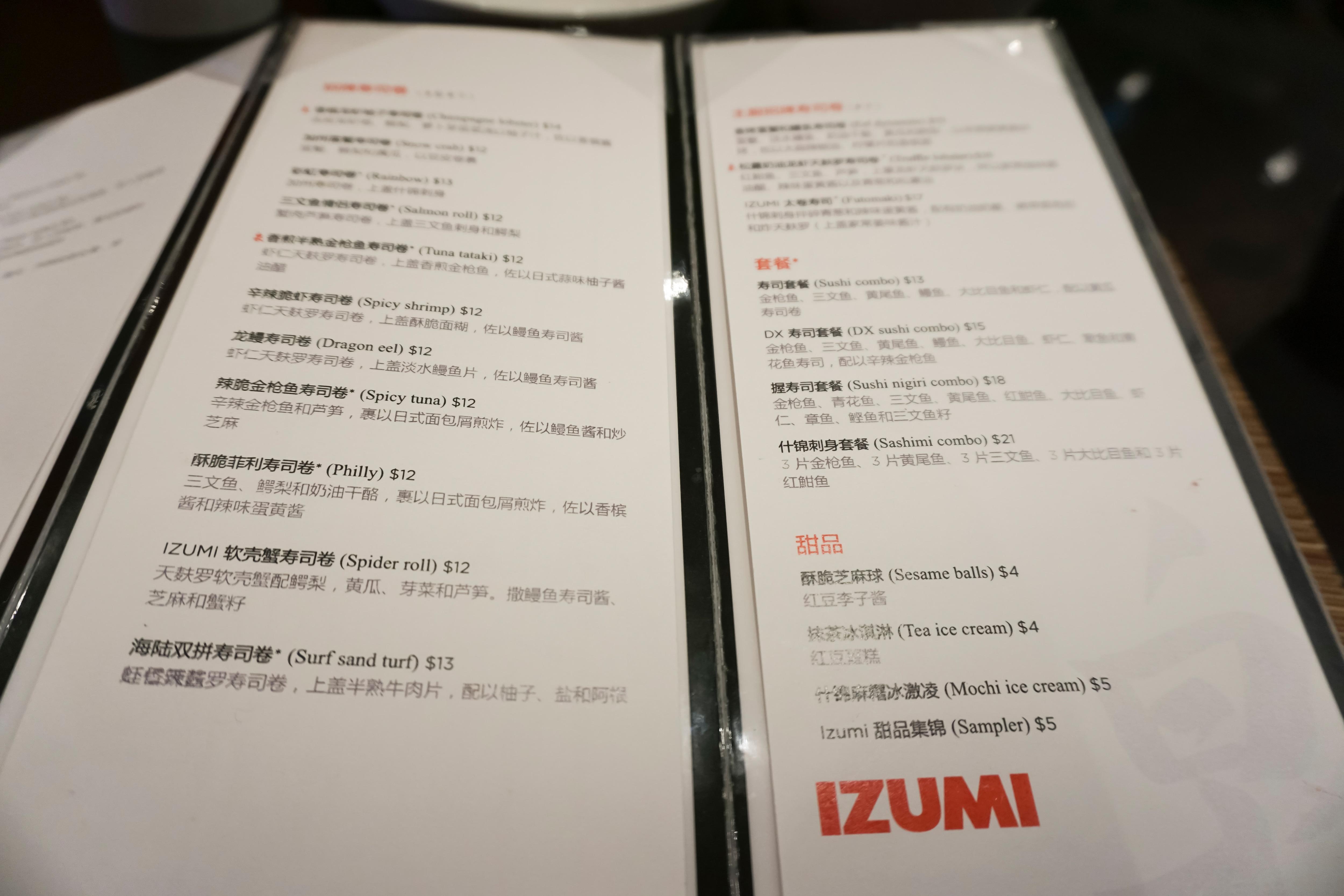 泉日本料理
