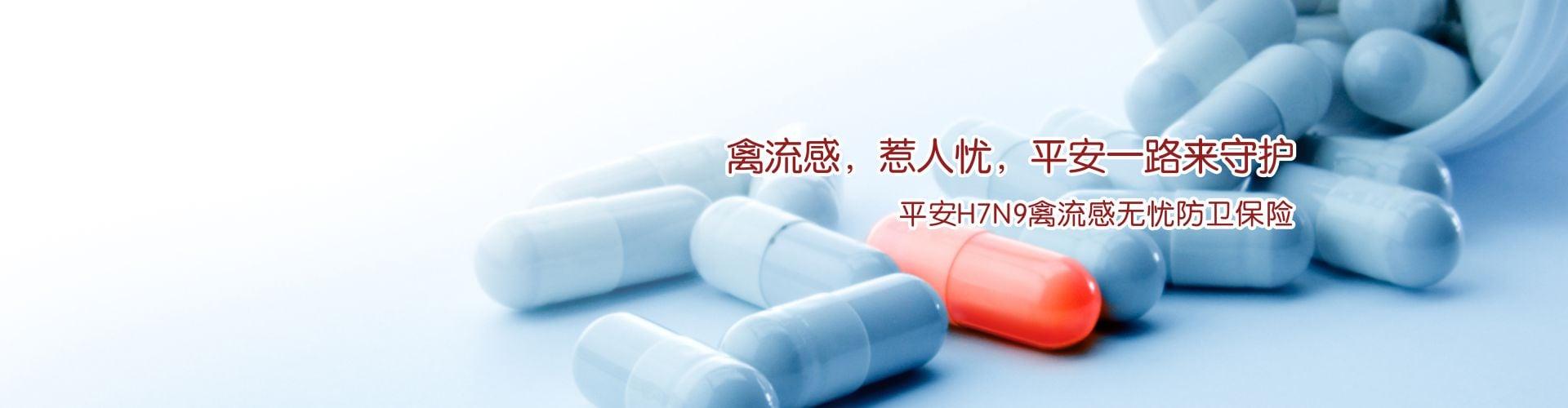 H7N9禽流感防卫