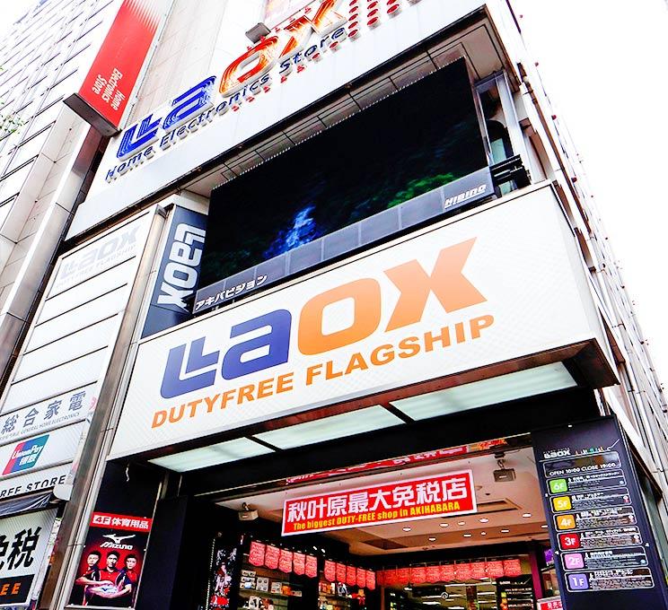 Laox(秋叶原总店)