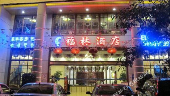 Wencheng Fulin Hotel