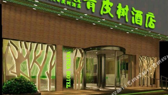 Vatica Hotel (Wudadao, Tianjian Foreign Studies University, Children's Hospital)