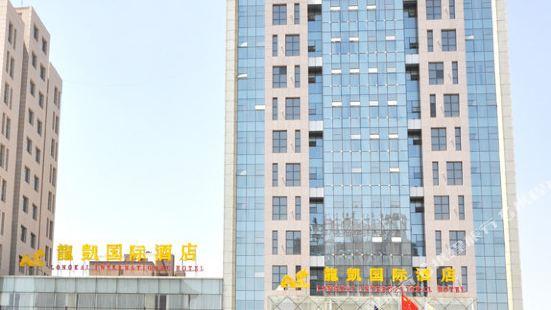 伊金霍洛旗龍凱國際酒店
