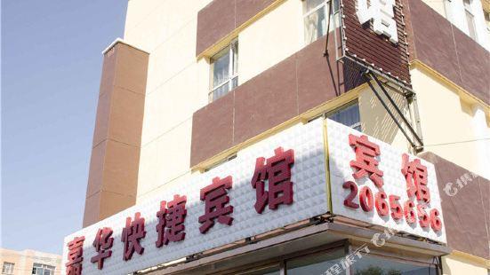 石河子嘉華快捷賓館