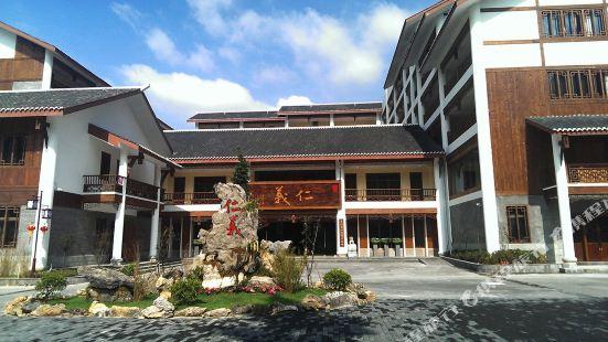 彭水阿依河仁義大酒店