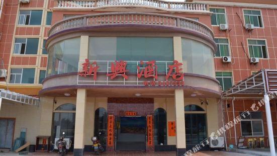 Honghaiwan Xinxing Hotel