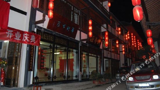 Xuanmengyuan Inn