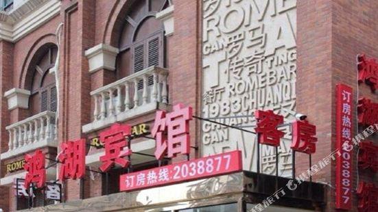 Honghu Hotel