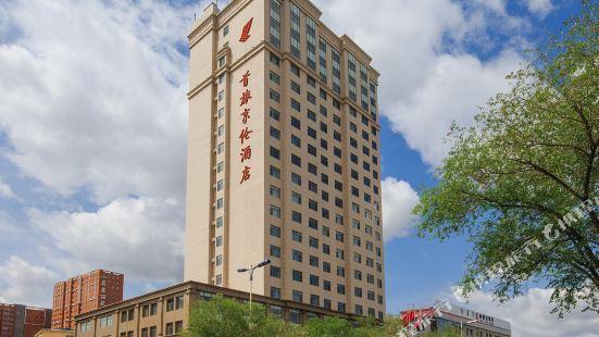 서우뤼 징룬 호텔
