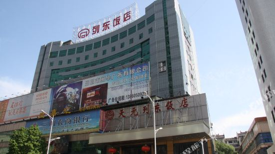 Tianyuan Liedong Hotel