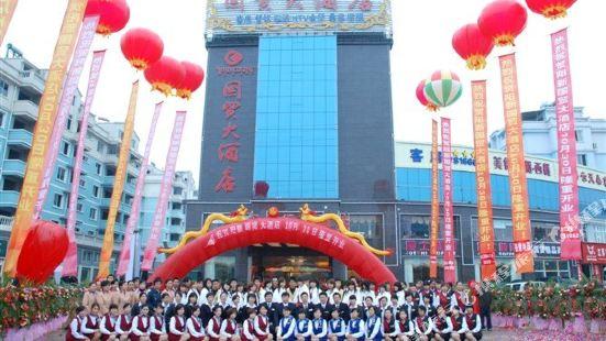 陽新國貿大酒店