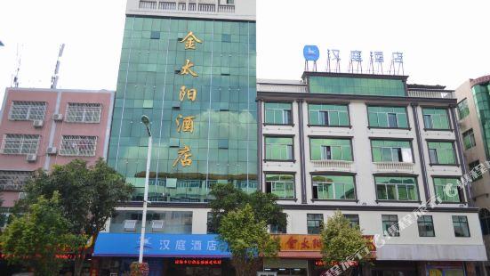 Hanting Hotel (Qionghai Pedestrian Street)