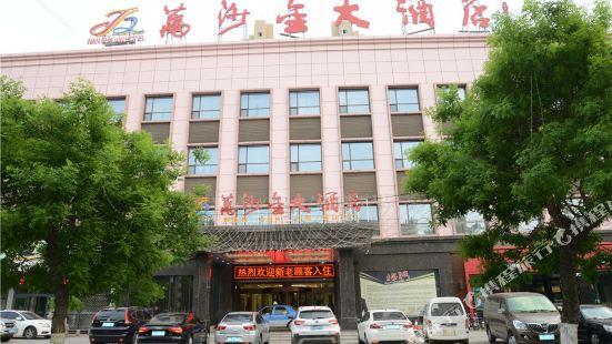 Wan Sha Jin Hotel