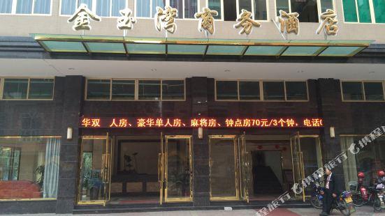 Jinyuwan Business Hotel