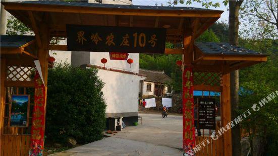 西峽老界嶺界嶺農莊10號