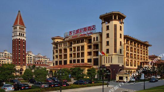 쑤닝 베니스 호텔