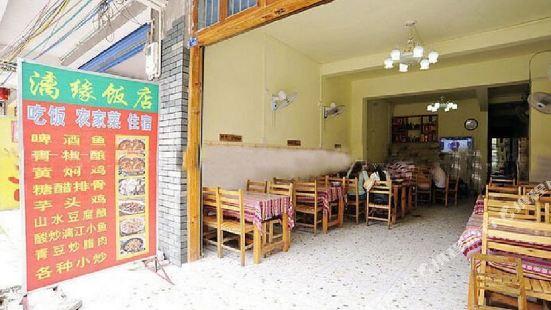 陽朔漓緣飯店