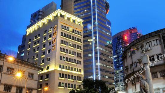 메트로폴 호텔 마카오