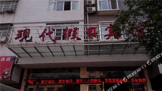 石城現代假日賓館